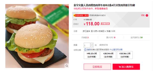 人造肉的高光时刻 餐饮行业全面竞争悄然开幕