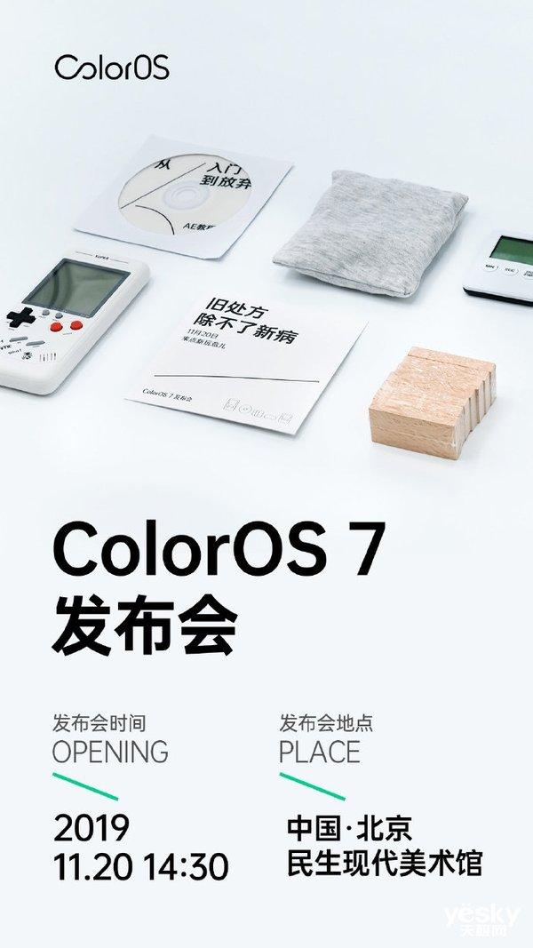 ColorOS 7将于11月20日北京发布 邀请函有暗示