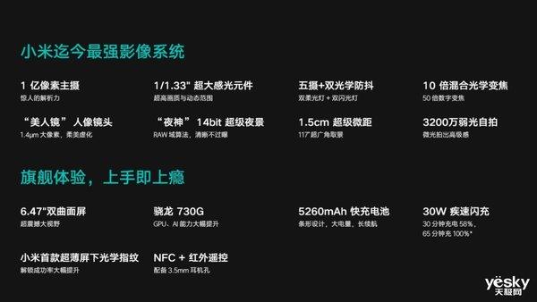 齐平众多旗舰的摄影能力 却定位中端的小米CC9 Pro今日发布