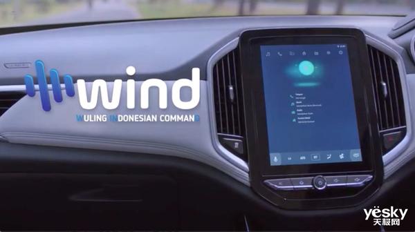 Cerence和五菱汽车联手打造WIND――印尼首个智能汽车平台