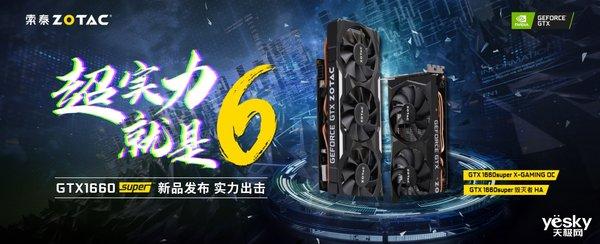 GTX 1660super有点强,怎么搭配装机才更香!