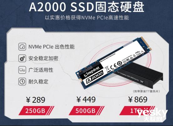 无敌性价比 金士顿A2000固态硬盘正式发售