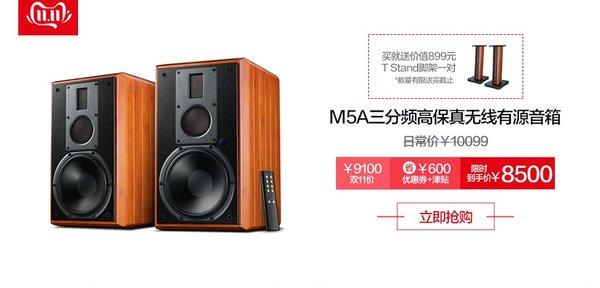 顶级三分频书架音箱 惠威M5A到手价8500元