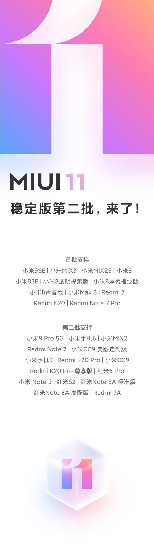 小米手机老用户感动哭:小米MIUI 11第二批稳定版已全量推送