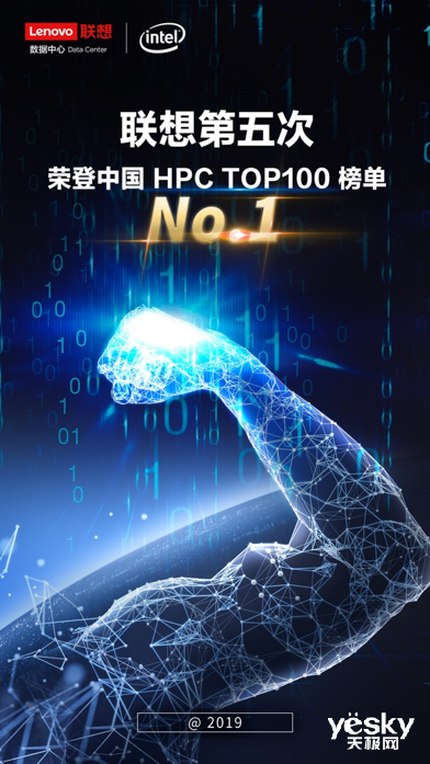 软硬件双突破 助联想再夺2019 HPC TOP100第一