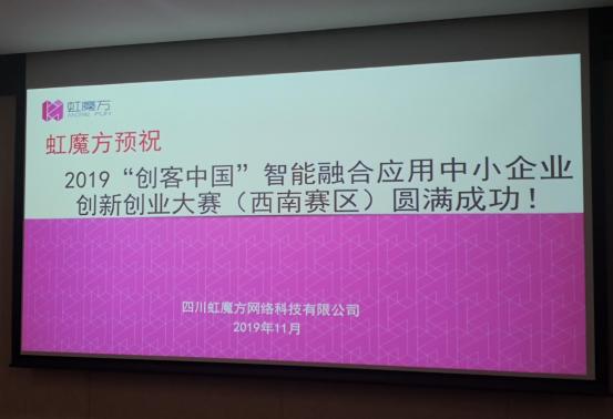 虹魔方受邀评审创客中国成都赛