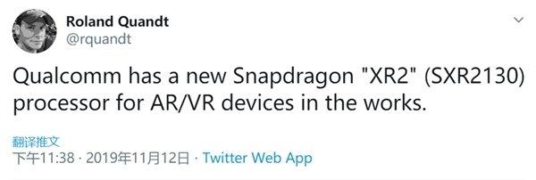 高通即将推出新一代扩展现实专用平台骁龙XR2