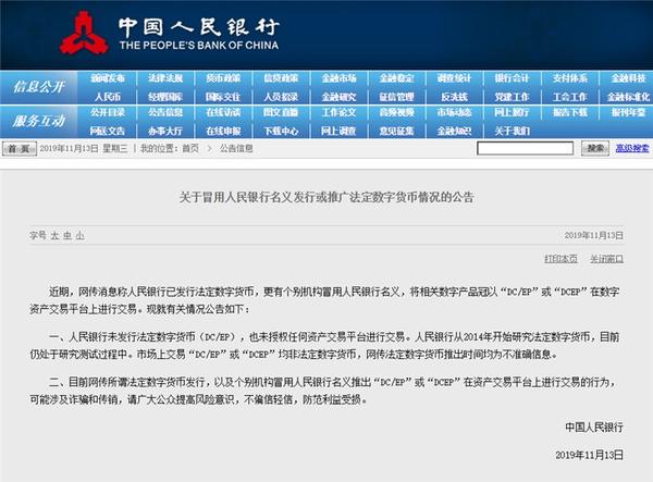 央行表示网传推出数字货币为不准确信息