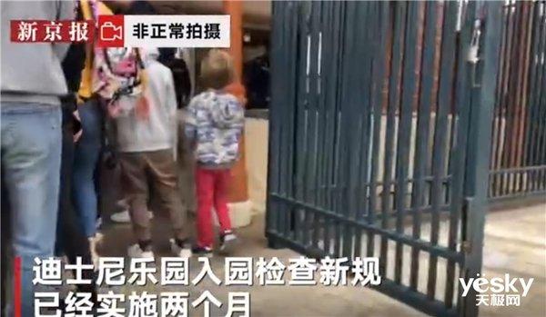 上海迪士尼入园检查仍要搜包 说好的X光机未投入使用