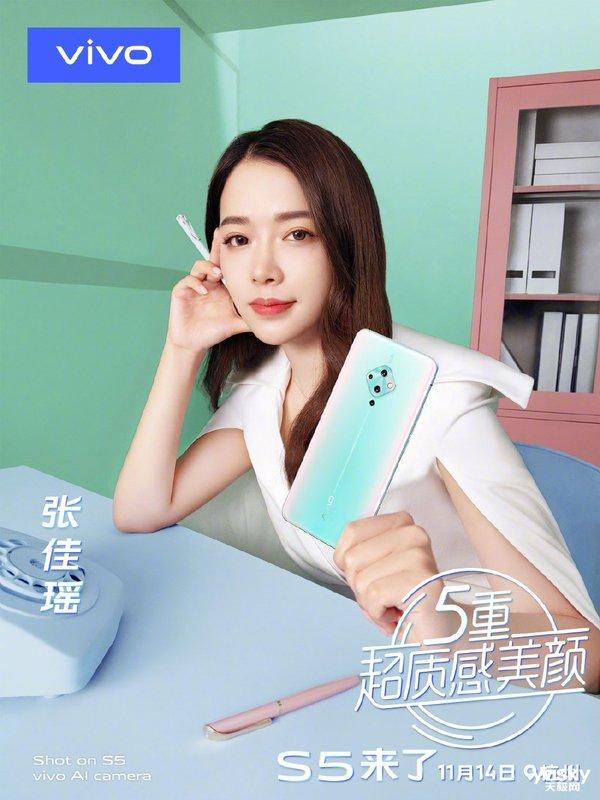 vivo S5产品经理张佳瑶 带来5重超质感美颜