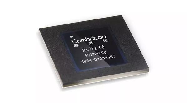 寒武纪亮相边缘AI芯片MLU 220  16nm工艺算力更高能耗更低