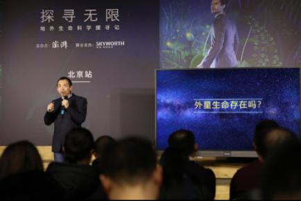探寻无限 创维探寻无限北京站成功举办