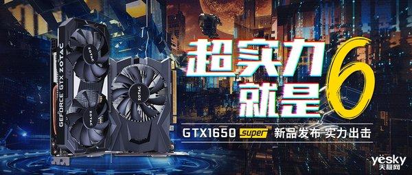 加量不加价,索泰GTX 1650SUPER 惊喜发售!