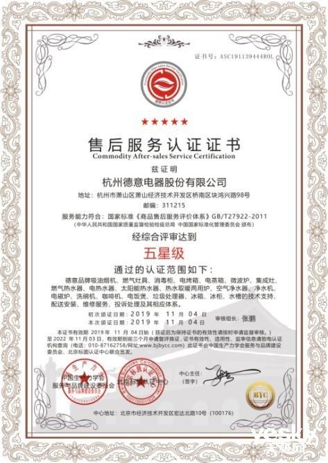 德意电器行业首推质保十年  荣获五星级售后服务认证书