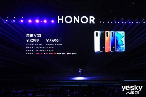 荣耀V30系列首发相机矩阵 影像能力大幅提升