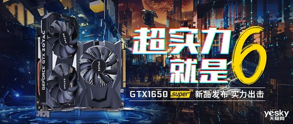 全线产品Super升级――索泰 GTX  1650super极速测评报告