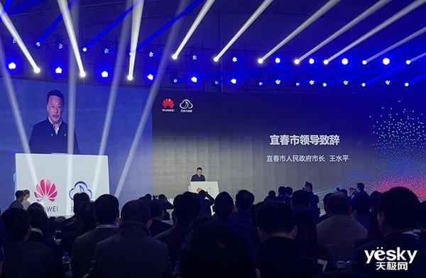 华为・宜春城市大数据与人工智能高峰论坛:探索数字化转型新路径