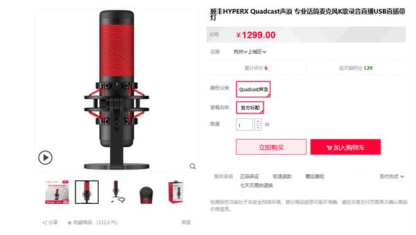 天猫HyperX火拼周 哪些商品没买就是亏