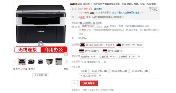 悦省系列 兄弟DCP1618W 一体机售价1199元