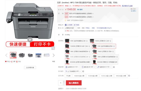 高性价比 兄弟MFC-7380打印机售价1949元