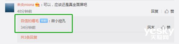 沈义人微博再营业:曝光OPPO Reno3 Pro重量让网友在线猜测
