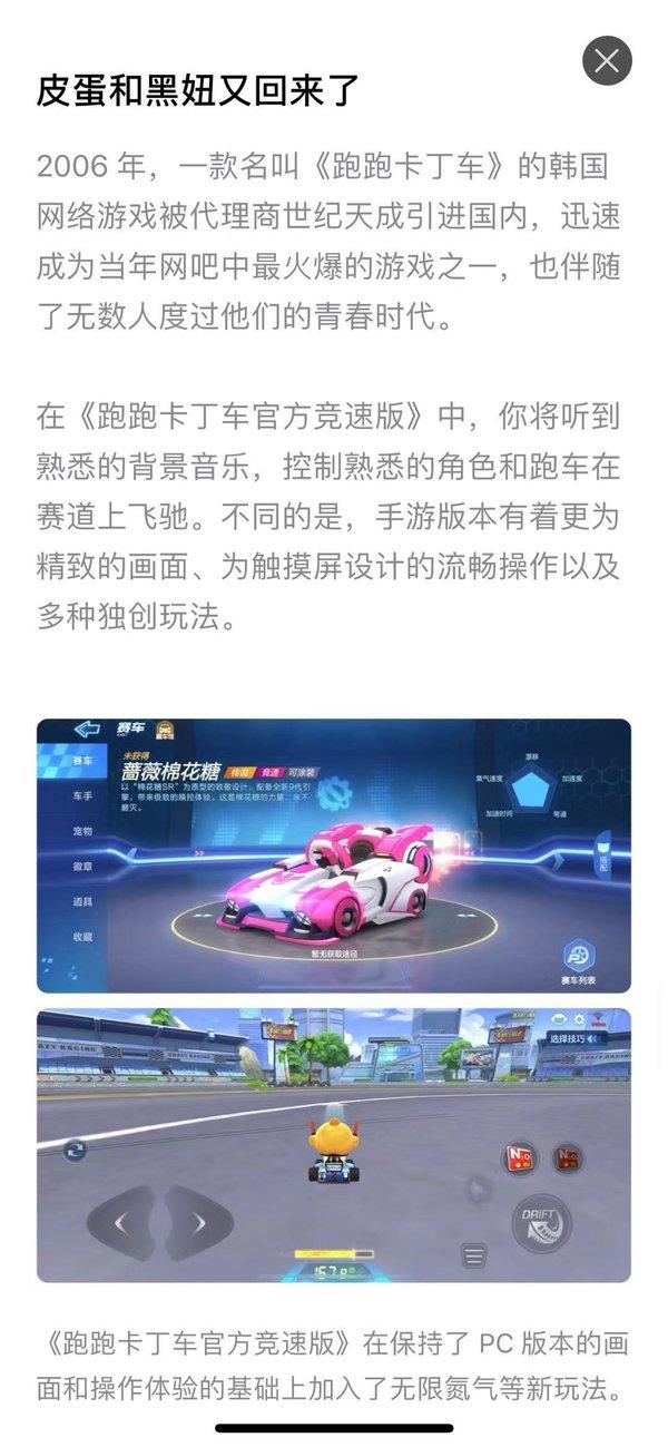 App Store 2019年度精选出炉 跑跑卡丁车手游入选游戏年度趋势