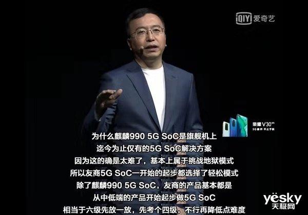 """荣耀老熊回应""""标杆问"""": 他们考四级时,麒麟990 5G已过了六级"""
