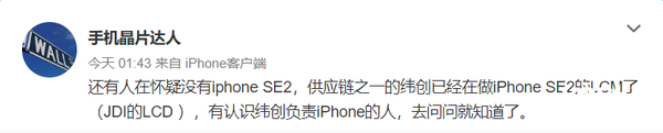 2xxx元起?不到3000的iPhone SE2会是真香系列吗?