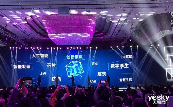 2019紫光云IMPACT峰会在津举办:看紫光云如何助推数字城市建设?