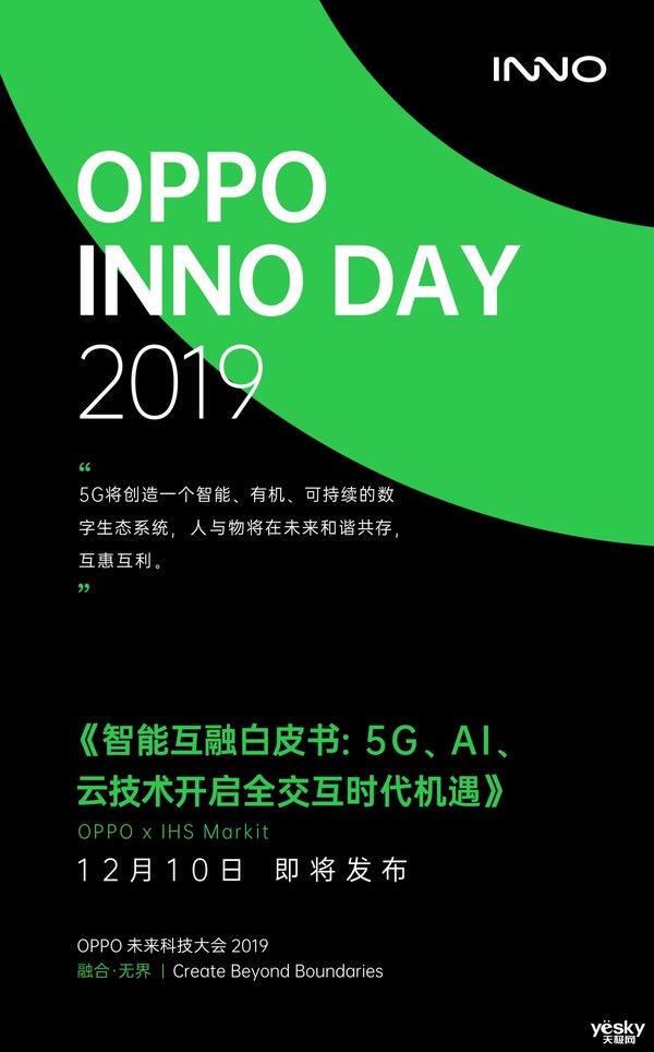 OPPO将在未来科技大会上发布白皮书:开启全交互时代机遇