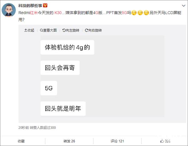 1999元5G手机真香? 浅读提前1个月发布的红米K30 5G