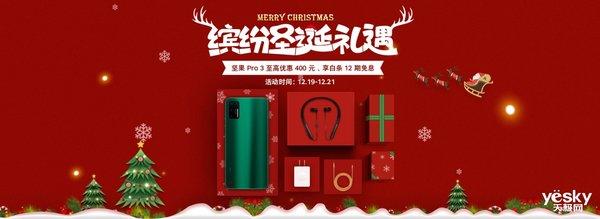 圣诞送好礼 坚果Pro 3至高优惠400元再享12期免息