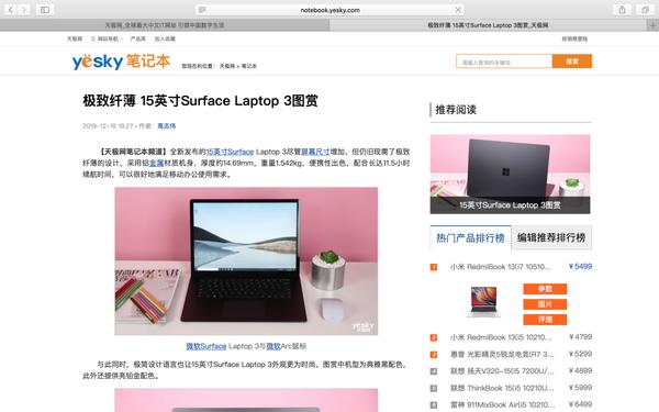 15英寸Surface Laptop 3解锁另一种移动办公体验