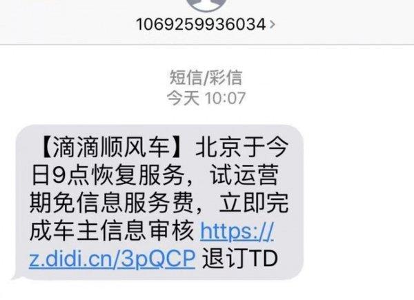 滴滴顺风车在北京等地恢复运行