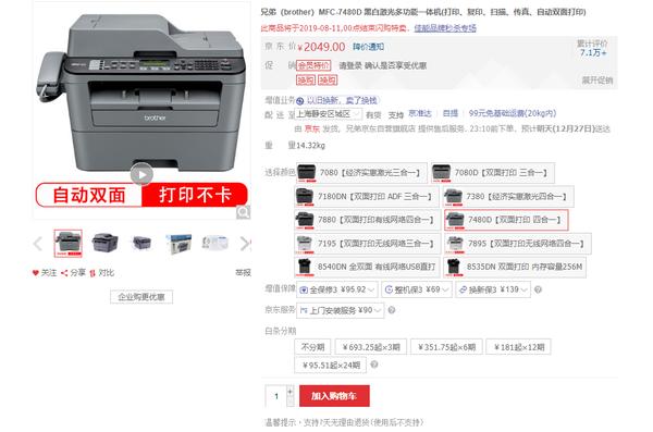 全功能合一 Brother MFC-7480D黑白多功能一体机售价2049元