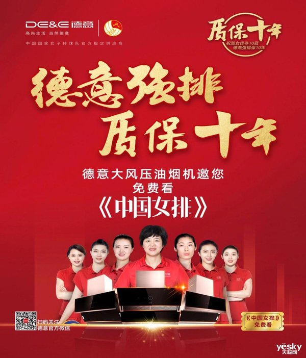 传承女排精神   德意免费邀您看电影《中国女排》