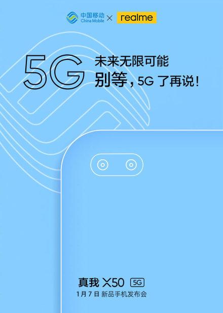 realme真我X50 5G手机邀请函:5G