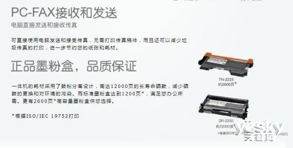 全功能首选 Brother MFC-7360一体机售价1749元