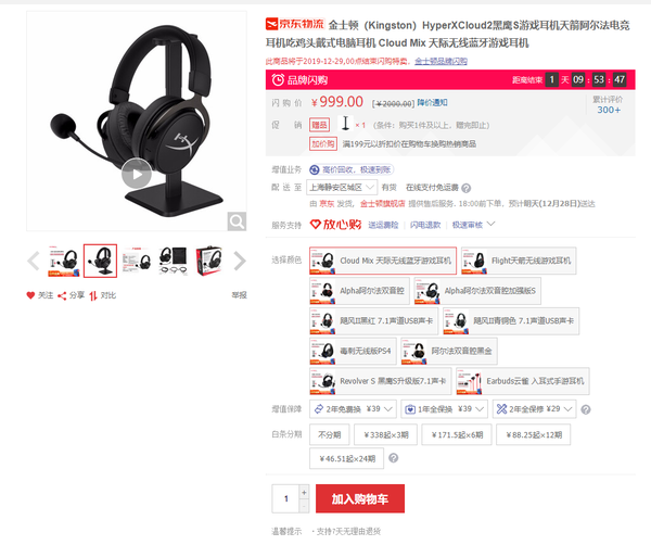 HyperX Cloud Mix天际蓝牙游戏耳机