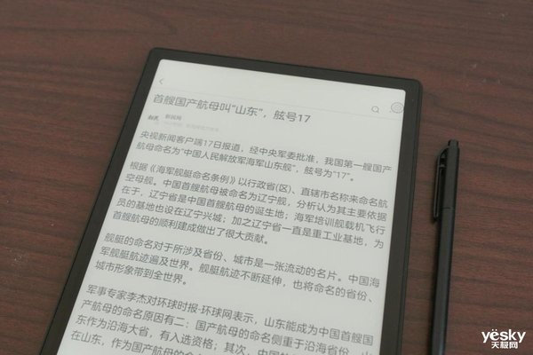 一年磨一剑!BOOX电纸书旗舰Note 2 测评