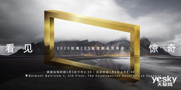 CES2020前瞻:创维将推新8K电视及神秘新品