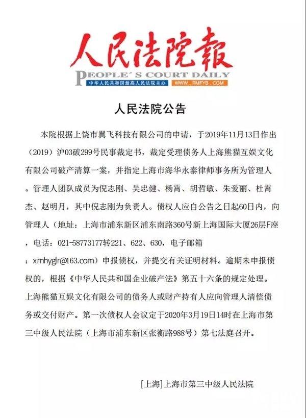 大公司晨读:熊猫互娱进入实际破产程序;百度计划回港二次上市