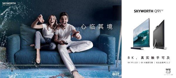 创维CES全球发布会发布新品Q91系列8K电视 让真实触手可及