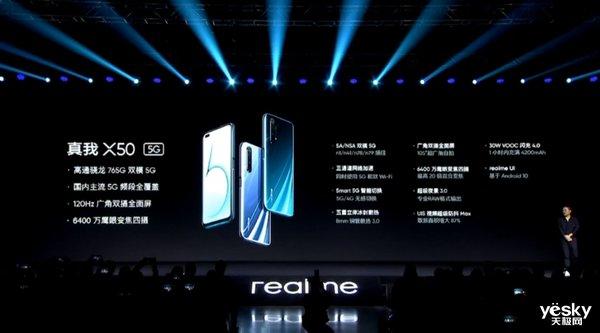 realme X50首款5G手机发布:120Hz畅速屏+骁龙765G芯片