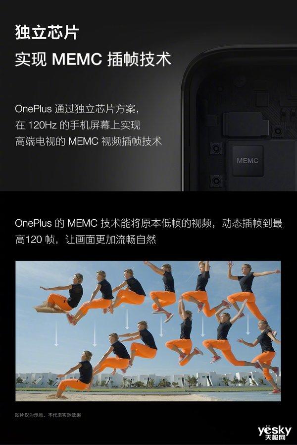 一加新机确定采用120Hz自带MEMC的2K屏幕