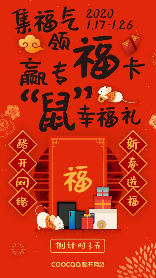 酷开网络重磅推出春节集福活动