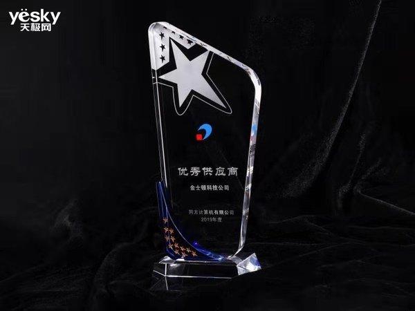 喜讯!金士顿荣获同方计算机2019年度优秀供应商奖