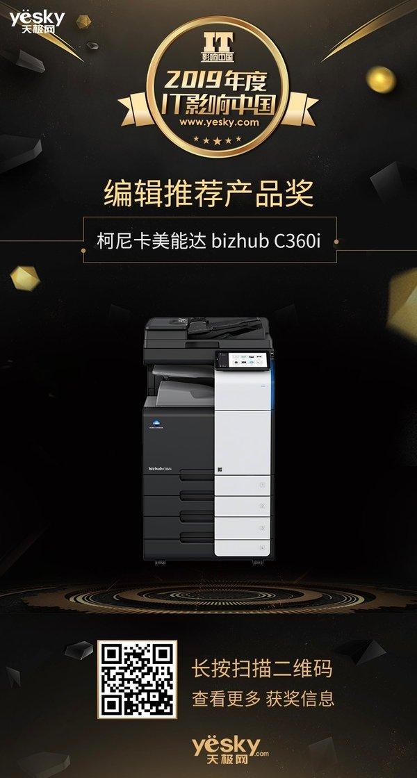 柯尼卡美能达bizhub C360i荣获IT影响中国编辑推荐产品奖