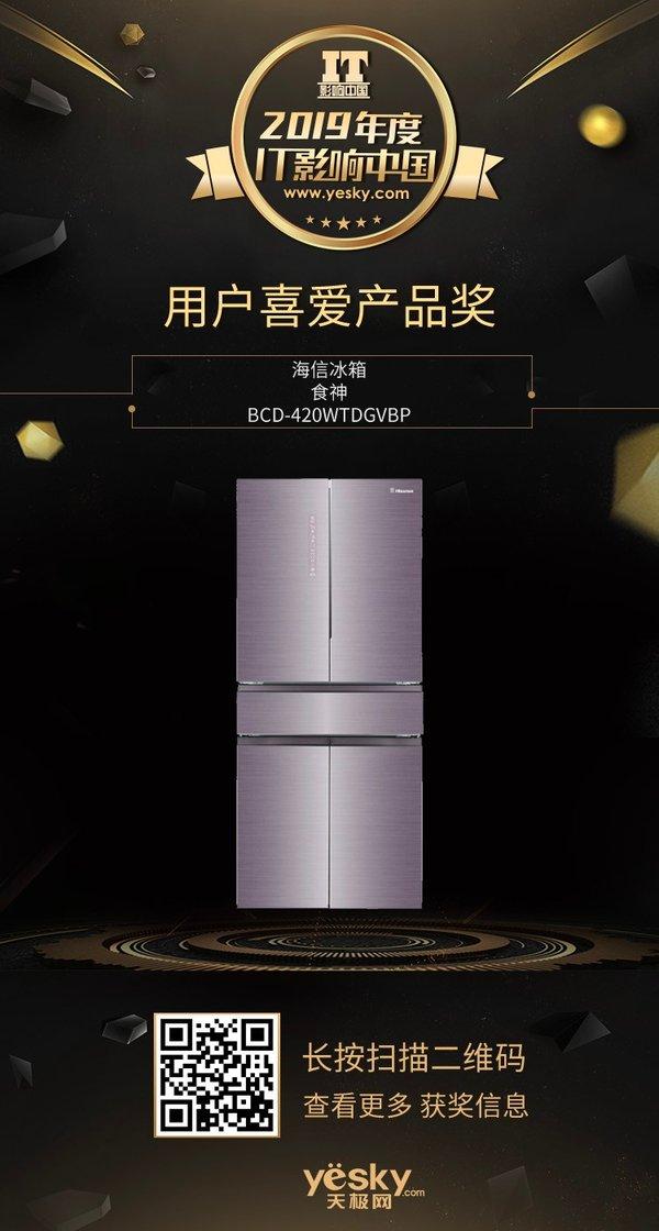 海信冰箱食神系列获得IT影响中国2019年度用户喜爱产品奖
