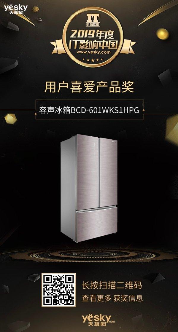 容声冰箱BCD-601WKS1HPG获得IT影响中国2019年度用户喜爱产品奖